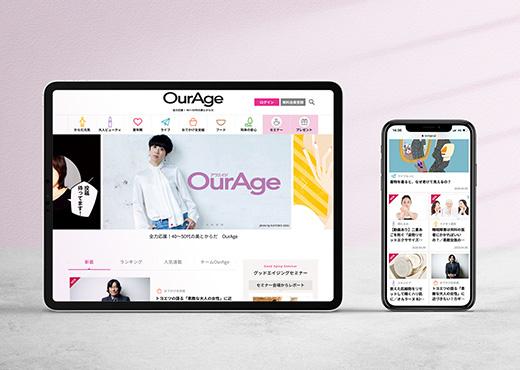 誕生から5年を経て「OurAge」が元気に美しく蘇る!Webメディア制作&運用の知見を活かし、リニューアルをご支援。