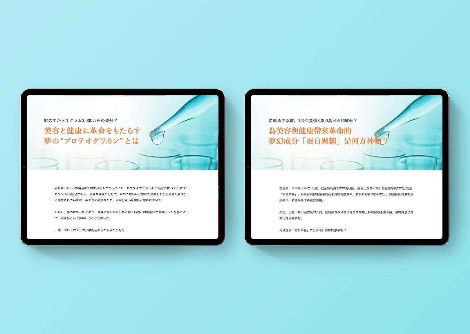 新素材プロテオグリカンの価値を世界に伝える。日本と台湾の2カ国でデジタルマーケティング施策を実施。