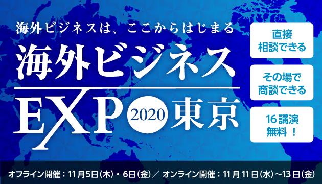 「海外ビジネスEXPO2020東京」に出展します!