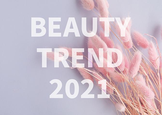 第10回アメリカマーケティングセミナー「ポストコロナのビューティトレンド:今がチャンス!これからアメリカにチャレンジするJ-Beautyブランドへの提案」