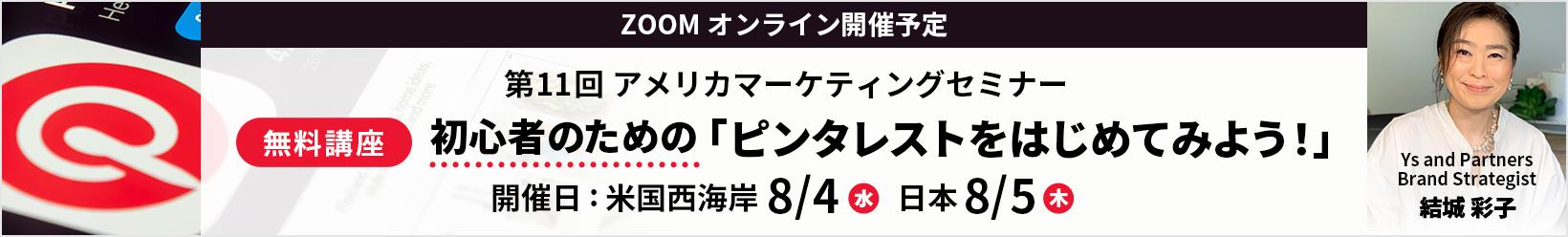 ZOOM オンライン開催予定 | 第11回 アメリカマーケティングセミナー | 無料講座 | 初心者のための「ピンタレストをはじめてみよう!」 | 開催日 :米国西海岸 8/4・日本 8/5